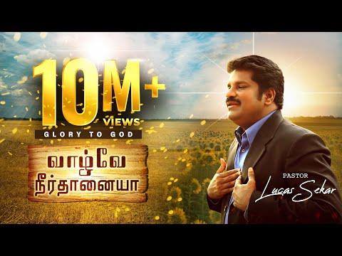 Vazhvae Neerthanaiya - Pastor Lucas Sekar   Tamil Christian Songs