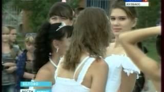 Беловские невесты устроили флешмоб