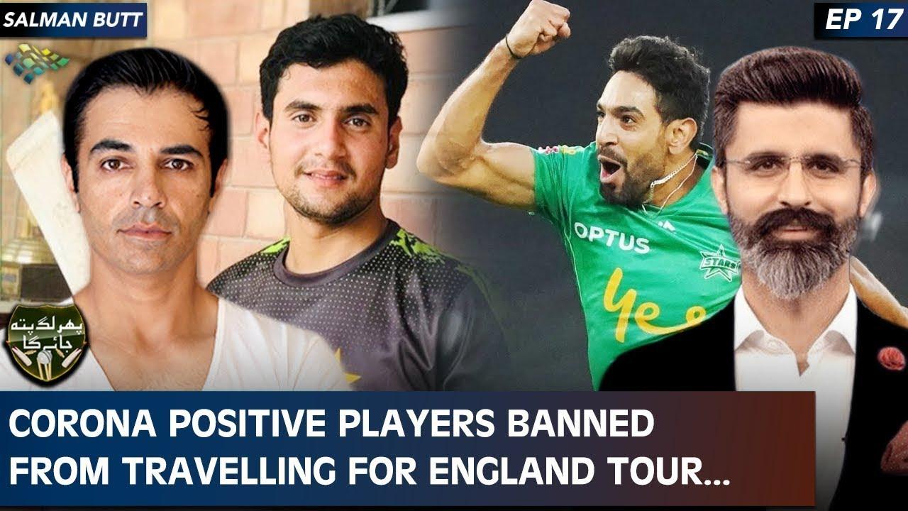 Corona Positive Players banned from Travelling for England Tour | Phir Lag Pata Jaye Ga | SB1