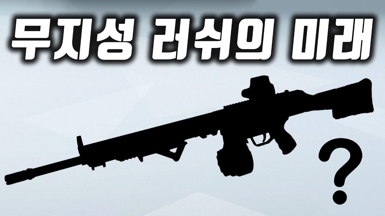 현시점 애쉬의 R4-C를 대체할 유일한 총기 | 레인보우 식스 시즈