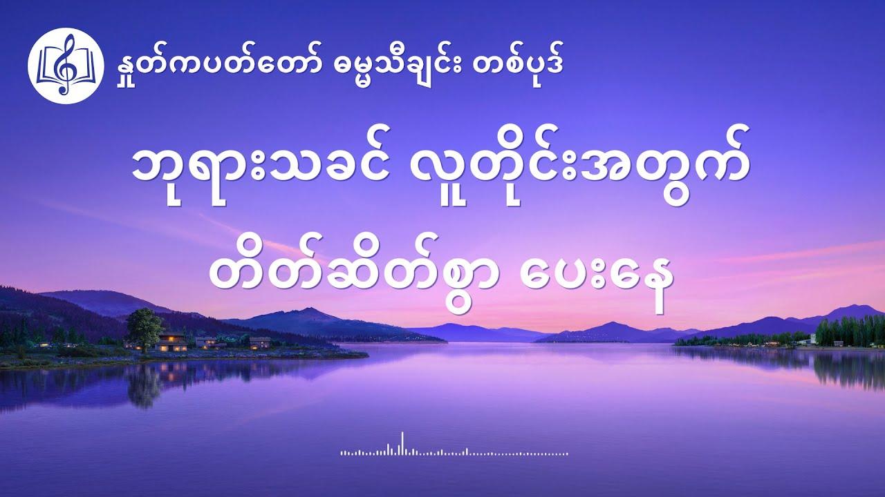 ဘုရားသခင် လူတိုင်းအတွက် တိတ်ဆိတ်စွာ ပေးနေ