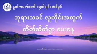 2020 Myanmar Worship Song With Lyrics (ဘုရားသခင် လူတိုင်းအတွက် တိတ်ဆိတ်စွာ ပေးနေ)