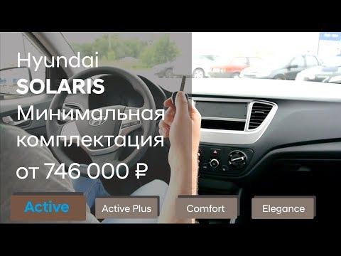 Hyundai SOLARIS/Минимальная комплектация Active Fleet