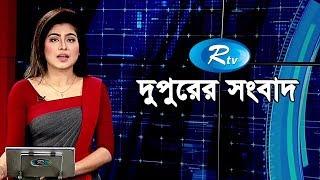 Rtv Dupurer Songbad   দুপুরের সংবাদ   ১৪ সেপ্টেম্বর ২০১৯   Bangla News   Rtv