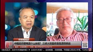 Download Video 明镜编辑部 | 王维洛 陈小平:中国政府要掩盖什么秘密?三峡大坝最终面临溃坝命运(20190709 第438期) MP3 3GP MP4