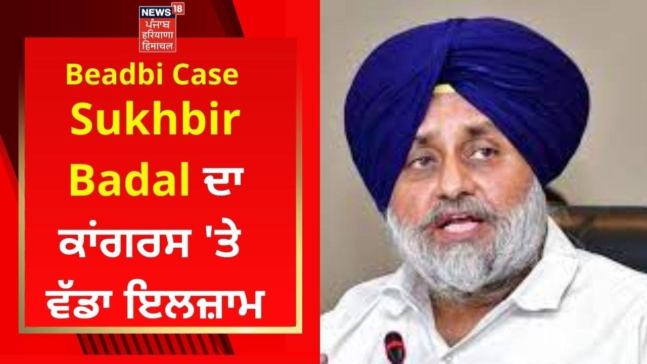 Download Beadbi Case : Sukhbir Badal ਦਾ ਕਾਂਗਰਸ 'ਤੇ ਵੱਡਾ ਇਲਜ਼ਾਮ | News18 Punjab
