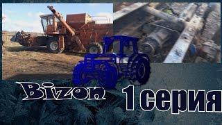 Трактор Бизон 1серия(В данном видео будет показана первая серия постройки трактора Бизон, а именно подготовка деталей и узлов..., 2016-11-16T18:16:28.000Z)
