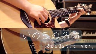 あの夏へ/いのちの名前 - 久石譲/平原綾香 (Acoustic guitar cover)