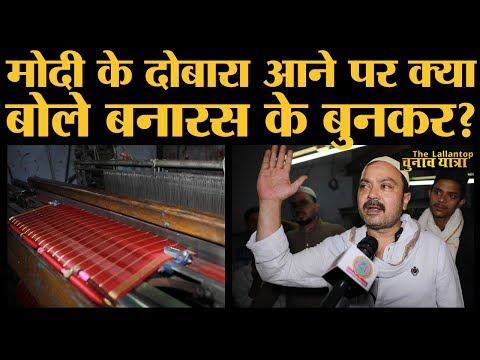 Varanasi में बुनकर बोला- मैंने पिछली बार Modi को वोट दिया था पर इस बार...