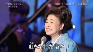 中村美律子 - 潮騒