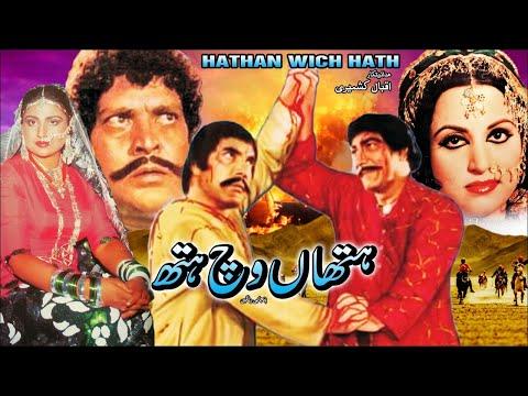 HATHAN WICH HATH (1984) -  SULTAN RAHI & ANJUMAN - OFFICIAL PAKISTANI MOVIE
