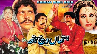 HATHAN WICH HATH (1984) - SULTAN RAHI & ANJUMAN - OFFICIAL PAKISTANI MOVIE