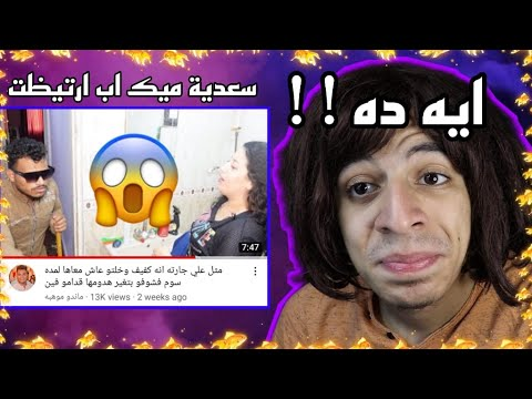 Download شوف سعدية ميك اب ارتيظت عملت ايه مع الناس دي .. مينفعش كدة ! !