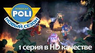 Робокар Поли - Приключения друзей - Проблемный гость (мультфильм 1 в Full HD)