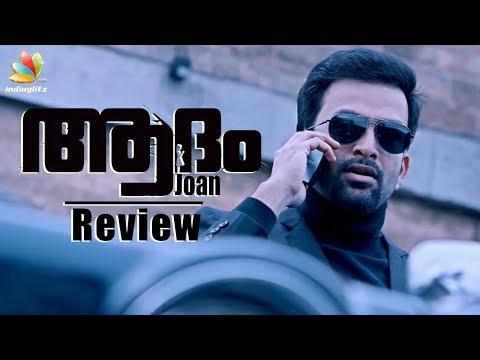 Adam Joan Malayalam Movie Review | Prithviraj , Bhavana