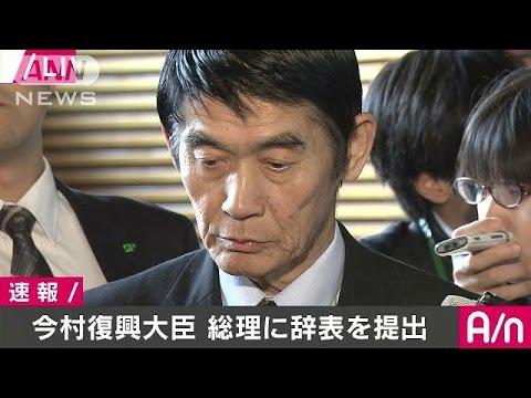 今村復興大臣 安倍総理に辞表提出 震災巡る発言で(17/04/26)