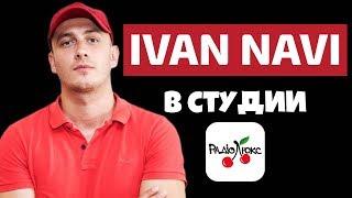 IVAN NAVI - на радио Люкс ФМ | Новые приколы в студии ЛЮКС ФМ