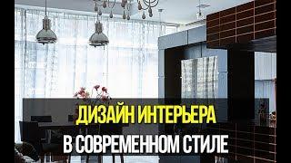 видео Дизайн интерьера квартиры в современном стиле, элитный дизайн интерьера квартиры.