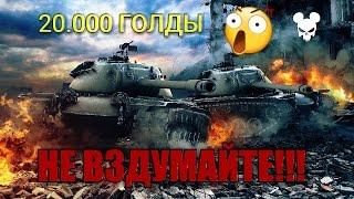 woT Blitz НЕ ВЫВОДИТЕ ТЕХНИКУ В ТОП ЗА ГОЛДУ!!!