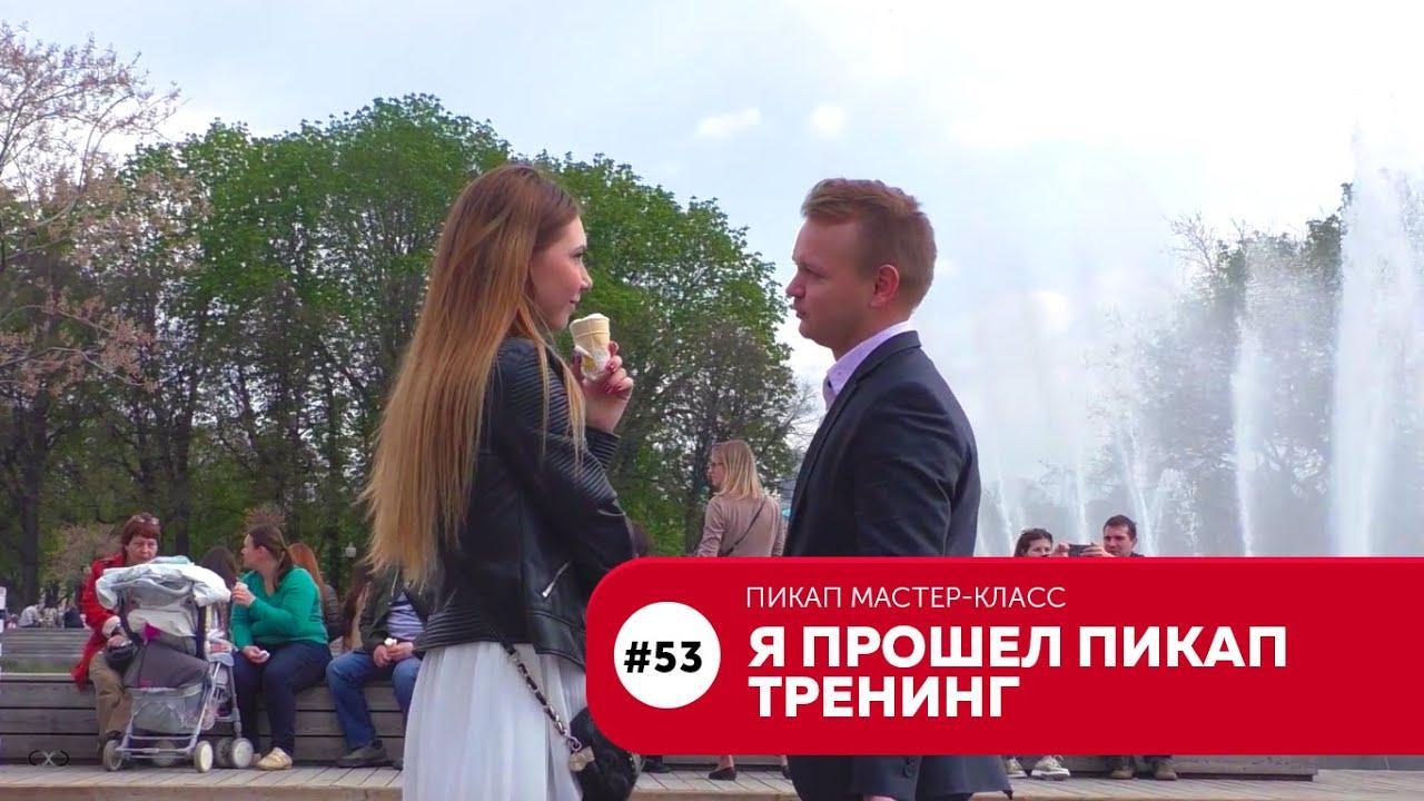 53 способа познакомится с девушкой