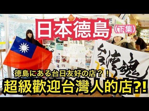 【日本旅遊】德島有超級歡迎台灣人的店?!(德島VLOG下集).......シュアンHsuan