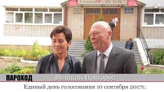 LIFE. Новгородцы выбирают губернатора-3 (
