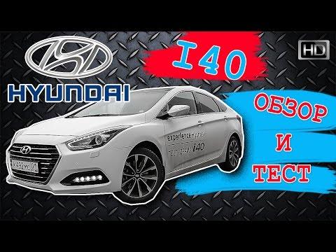 Обзор Hyundai i40 CRDi 7DCT тест драйв, отзыв, что изменилось, интерьер, экстерьер Хендэ ай40 2016