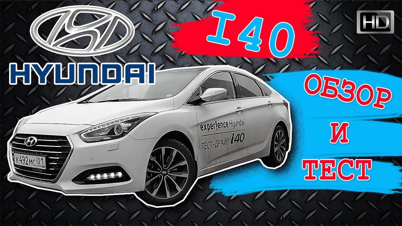 Обзор Hyundai i40 CRDi 7DCT - тест-драйв, отзыв, что изменилось, интерьер, экстерьер Хендэ ай40 2016