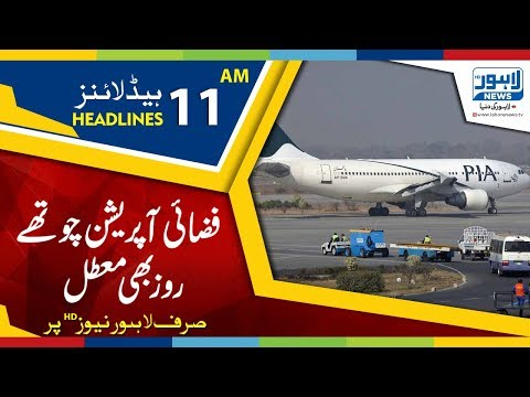 11 AM Headlines Lahore News HD – 2nd March 2019
