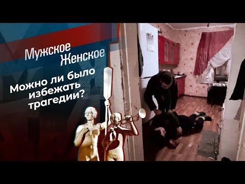 Смертельный косяк Мужское  Женское Выпуск от 11122020