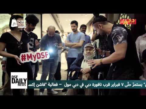 Kris Fade - DSF Daily News Day 22 Arabic Version