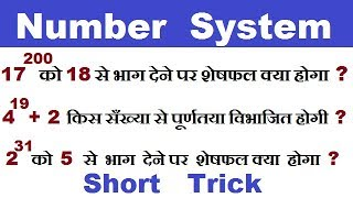 Number System || Maths Trick || Short Trick || By Ssc Coaching Center