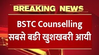 BSTC Counselling 2020 // BSTC Counselling Date 2020 // BSTC Cut Off 2020 / latest news today update