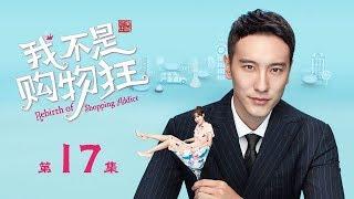 【ENG SUB】我不是購物狂 17 | Rebirth of Shopping Addict 17(王陽明、孟子義、李燊等主演)