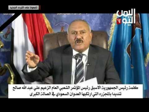 فيديو: علي عبدالله صالح يطالب أنصاره وجنود الجيش واللجان الشعبية للذهاب للحدود لمقاتلة السعودية
