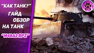 """КАК ТАНК ? Гайд обзор на прем танк: """"M48A2 Rpz"""""""