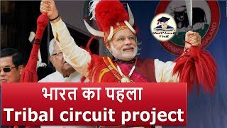 India's First Tribal Circuit Project in Chhattisgarh - Swadesh Darshan Scheme - Current Affairs 2018