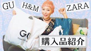 【プチプラ】冬服セール&春服購入品紹介!〜GU・ZARA・H&M〜