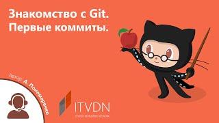 Знакомство с Git. Первые коммиты.