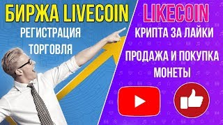 V-like Заработок в социальных сетях, деньги за лайки