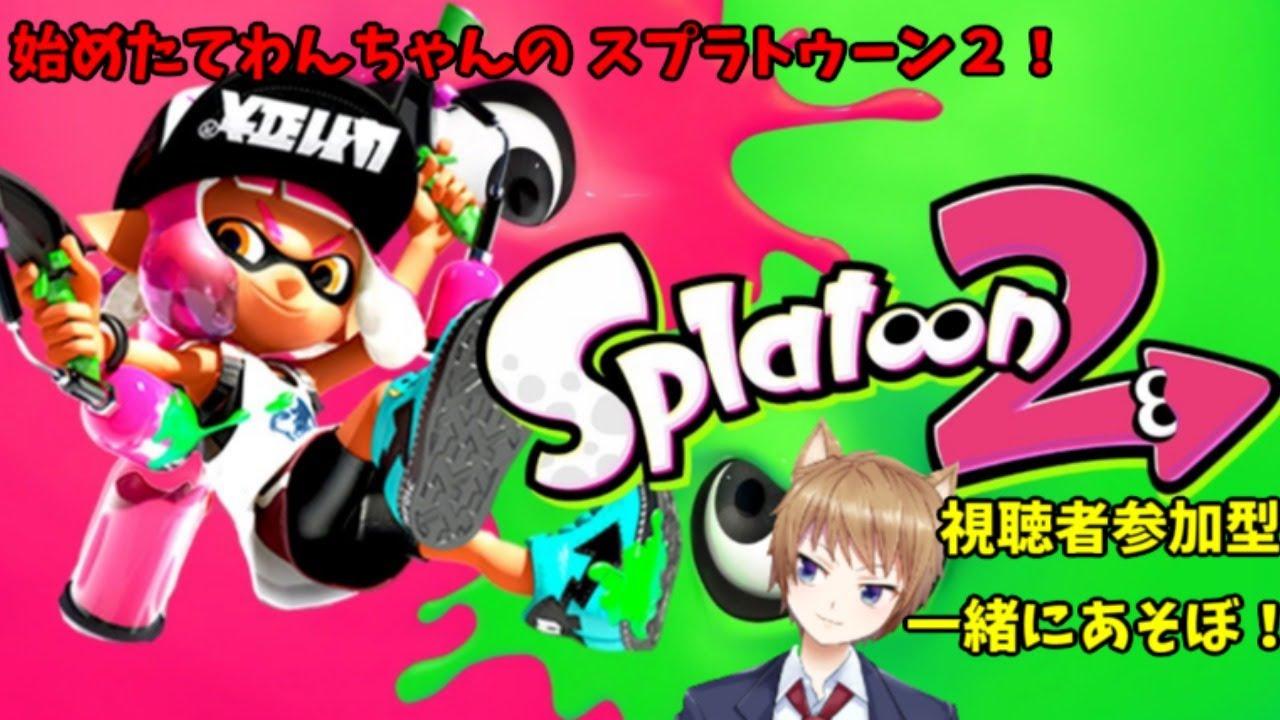 「スプラトゥーン2」お風呂の練習がんばるまん!!「視聴者参加型」