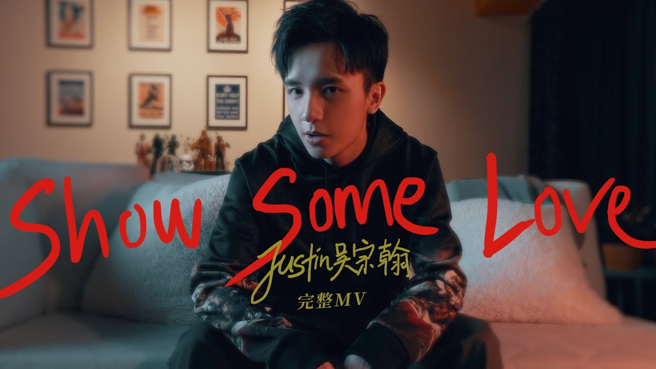 Justin吴宗翰【Show Some Love】Official MV