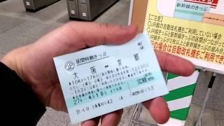 新大阪駅での乗換・IC定期券(乗車券類)とマルス券で在来線から新幹線に乗換手順