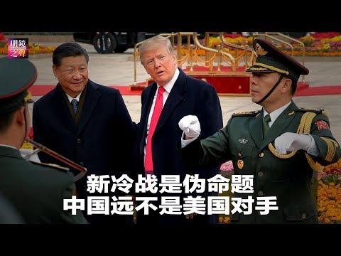 明镜之声   新冷战是伪命题,中国远不是美国对手;习近平竹篮打水一场空?中国科技实力威胁美国家安全(20181115-1)