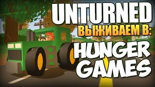 Unturned - Это Голодные Игры! Жесть! #36
