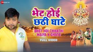 भेट होइ छठी मईया के घाटे Full Bhet Hoi Chhathi Ghate Bicky Babua Bhojpuri Chhat Geet