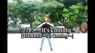 Gambar cover Produce 101 Japan - ツカメ~It's Coming~ (TSUKAME~It's Coming~) Dance Cover by Jasmine 재스민