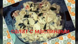 Салат с маслинами/нежный салат/салат без колбасы/