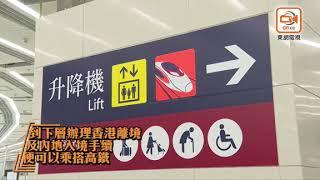 西九站5櫃位售高鐵內地票 乘客可選電子支付