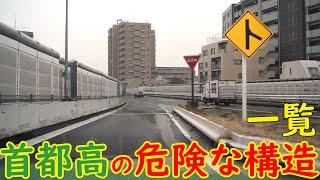 首都高の危険な構造 一覧  Dangerous Tokyo Highway